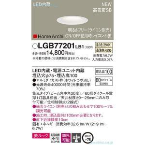 T区分 パナソニック照明器具 LGB77201LB1 ダウンライト 一般形 LED|koshinaka