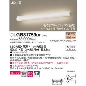 <title>N区分 パナソニック照明器具 LGB81759LB1 ブラケット 当店は最高な サービスを提供します 一般形 LED</title>
