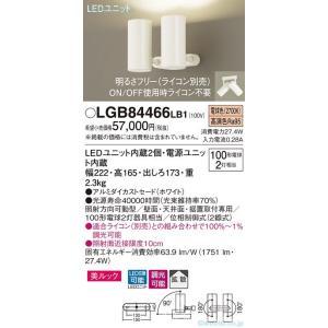 T区分 パナソニック照明器具 送料無料 激安 お買い得 キ゛フト LGB84466LB1 デポー スポットライト LED