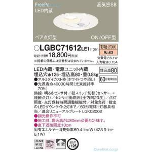 T区分 パナソニック照明器具 LGBC71612LE1 ダウンライト 一般形 LED|koshinaka