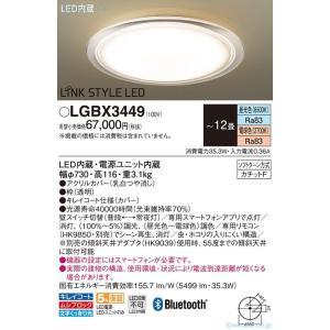 <title>N区分 パナソニック照明器具 LGBX3449 シーリングライト リモコン別売 特売 LED</title>