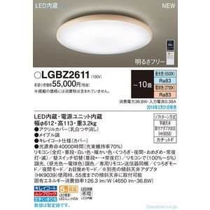 T区分 パナソニック照明器具 LGBZ2611 リモコン付 新品未使用正規品 シーリングライト LED 専門店