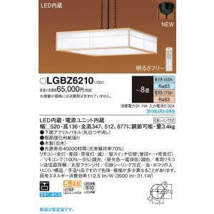 T区分 パナソニック照明器具 送料込 LGBZ6210 リモコン付 新作続 ペンダント LED