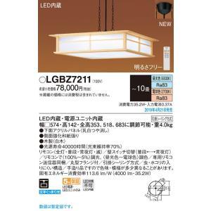 N区分 パナソニック照明器具 LGBZ7211 新色追加 LED タイムセール ペンダント リモコン付