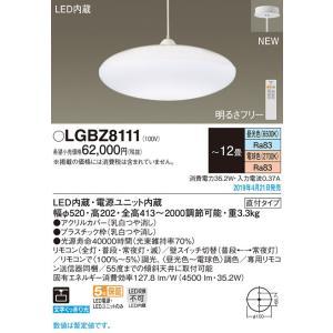 N区分 大放出セール パナソニック照明器具 LGBZ8111 ペンダント 初売り LED リモコン付