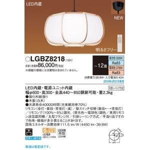 全国一律送料無料 N区分 パナソニック照明器具 LGBZ8218 リモコン付 LED ディスカウント ペンダント