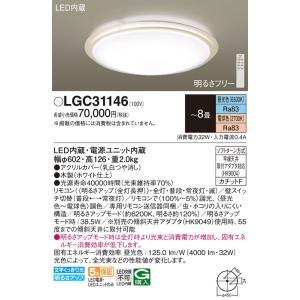 N区分 パナソニック照明器具 LGC31146 通販 LED リモコン付 シーリングライト 価格