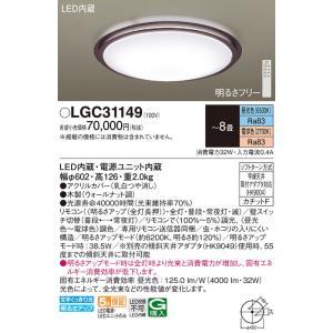 <title>N区分 パナソニック照明器具 LGC31149 シーリングライト リモコン付 LED 贈答品</title>