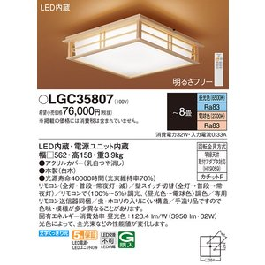 <title>卓出 T区分 パナソニック照明器具 LGC35807 シーリングライト リモコン付 LED</title>