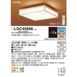 <title>T区分 パナソニック照明器具 LGC45806 超歓迎された シーリングライト リモコン付 LED</title>