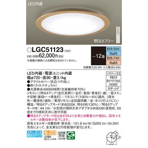 <title>N区分 パナソニック照明器具 LGC51123 シーリングライト リモコン付 LED 一部予約</title>