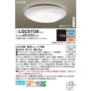 <title>N区分 パナソニック照明器具 LGC51126 シーリングライト リモコン付 LED 日本全国 送料無料</title>