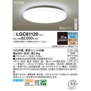 <title>T区分 2020 新作 パナソニック照明器具 LGC81120 シーリングライト リモコン付 LED</title>