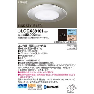 <title>新色 T区分 パナソニック照明器具 LGCX38101 シーリングライト リモコン別売 LED</title>