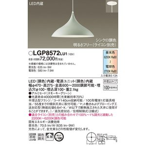T区分 パナソニック照明器具 いつでも送料無料 全国どこでも送料無料 LGP8572LU1 ペンダント LED