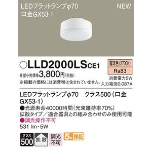 パナソニック照明器具 LLD2000LSCE1 ランプ類 LEDユニット LED|koshinaka