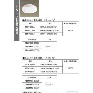 T区分 パナソニック照明器具 LLD41001CE1 (LDF7L-H-GX53/90/S/W) ランプ類 LEDユニット LED|koshinaka