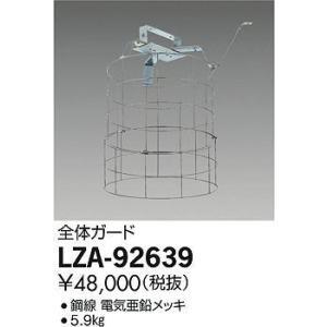 <title>受注生産品 大光電機照明器具 LZA-92639 2020A/W新作送料無料 ベースライト 一般形 ガード</title>