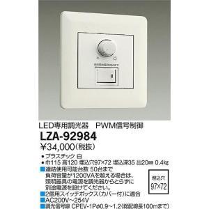 大光電機照明器具 LZA-92984 オプション 位相制御調光器≪即日発送対応可能 在庫確認必要≫|koshinaka