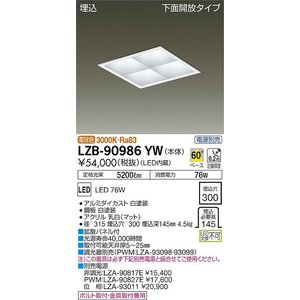 <title>受注生産品 大光電機照明器具 LZB-90986YW ベースライト 70%OFFアウトレット 一般形 電源別売 LED</title>