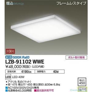 <title>大光電機照明器具 LZB-91102WWE ベースライト 一般形 気質アップ LED≪即日発送対応可能 在庫確認必要≫</title>