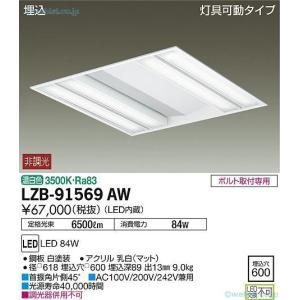 大光電機照明器具 LZB-91569AW ベースライト 美品 在庫確認必要≫ LED≪即日発送対応可能 人気ブランド多数対象 一般形
