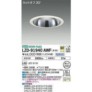 最新号掲載アイテム 大光電機照明器具 LZD-91940AWF ダウンライト 人気 一般形 LED 電源別売