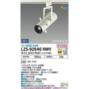 <title>受注生産品 ◆高品質 大光電機照明器具 LZS-92646NWV スポットライト LED</title>