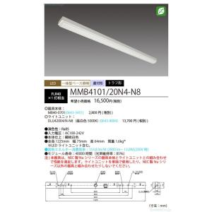 NEC照明器具 MMB4101/20N4-N8 『MB40-0701+DLU42004N-N8』 ベースライト 一般形 LED|koshinaka