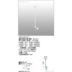 マックスレイ MS10418-00 スポットライト ランプ別売 LED koshinaka