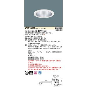 <title>安全 受注生産品 H区分 パナソニック施設照明器具 NDNN74022DK9 ダウンライト 一般形 LED</title>