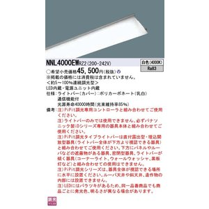 <title>N区分 パナソニック施設照明器具 NNL4000EWRZ2 ランプ類 LEDユニット 本体別売 LED 初回限定</title>