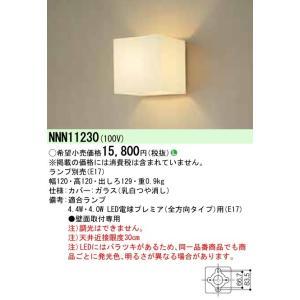 N区分 パナソニック施設照明器具 NNN11230 ブラケット 一般形 ランプ別売 LED koshinaka