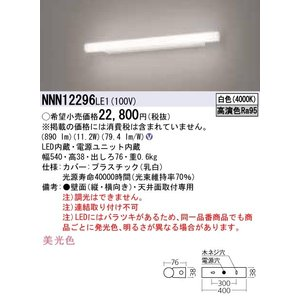 N区分 パナソニック施設照明器具 NNN12296LE1 ブラケット 洗面室灯 LED|koshinaka