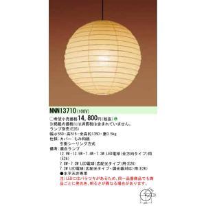 N区分 パナソニック施設照明器具 NNN13710 (別梱包2個口) ペンダント ランプ別売 LED koshinaka