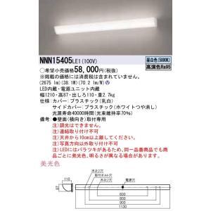 N区分 パナソニック施設照明器具 NNN15405LE1 LED ブラケット 買物 年中無休 洗面室灯
