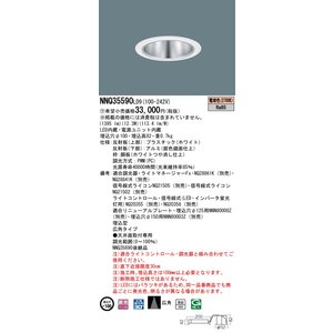 未使用品 受注生産品 パナソニック施設照明器具 NNQ35590LD9 ダウンライト LED 配送員設置送料無料 一般形
