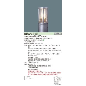 受注生産品 N区分 パナソニック施設照明器具 お洒落 NNY22424 春の新作続々 屋外灯 ポールライト LED ランプ別売