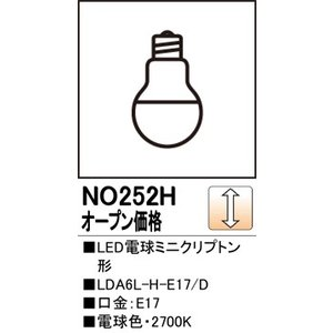 T区分オーデリック照明器具 NO252H (LDA6L-H-E17/D) ランプ類 LED電球 LED|koshinaka