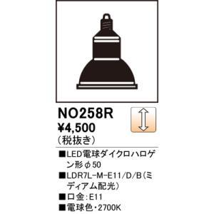 H区分オーデリック照明器具 NO258R (LDR7L-M-E11/D/B) ランプ類 LED電球 LED 期間限定特価|koshinaka