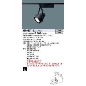 <title>受注生産品 N区分 パナソニック施設照明器具 NSN08371BLE1 スポットライト LED 捧呈</title>