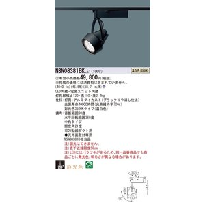 <title>ストア 受注生産品 N区分 パナソニック施設照明器具 NSN08381BKLE1 スポットライト LED</title>