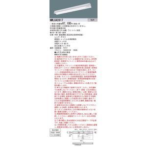 N区分 パナソニック施設照明器具 NWLG42617 出色 ベースライト 新作続 リモコン別売 非常灯 LED ランプ別売