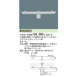 <title>別倉庫からの配送 受注生産品 N区分 パナソニック施設照明器具 NYD20022 オプション</title>