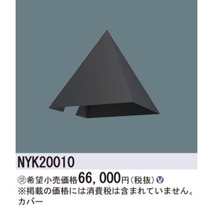 <title>受注生産品 N区分 パナソニック施設照明器具 NYK20010 屋外灯 オプション 買物</title>