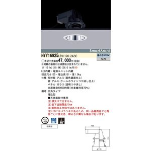 <title>引き出物 H区分 パナソニック施設照明器具 NYY16925LE9 ポーチライト 軒下用 LED</title>