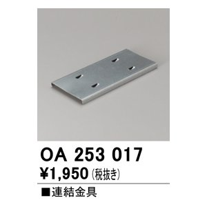 T区分オーデリック照明器具 OA253017 ベースライト 一般形|koshinaka