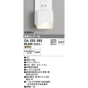 T区分オーデリック照明器具 OA253383 ブラケット フットライト LED|koshinaka