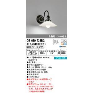 T区分オーデリック照明器具 OB080733BC ブラケット 一般形 リモコン別売 LED|koshinaka
