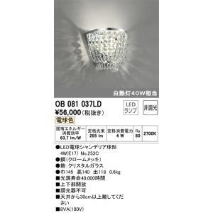 T区分オーデリック照明器具 OB081037LD ブラケット 贈与 一般形 日本製 LED